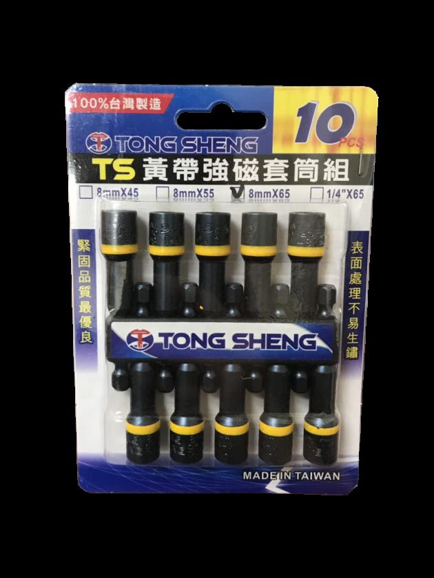 六角磁性套筒-黃帶(吊卡裝) 1