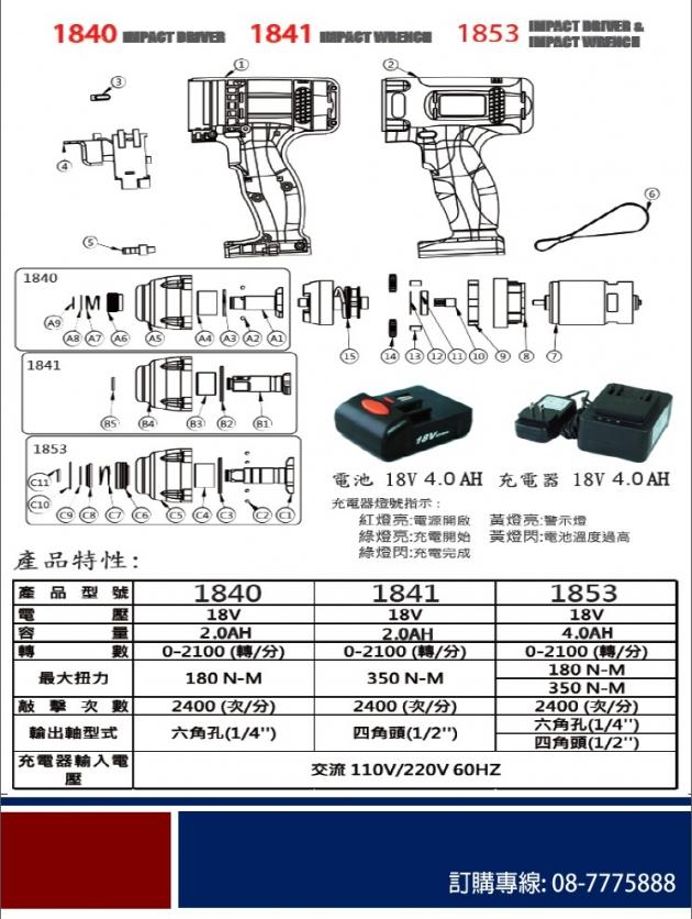TSE-18V-1853電鑽工具組 5