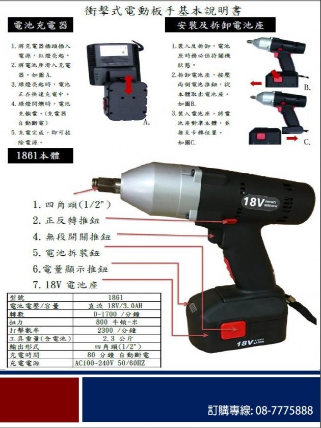 TSE-18V-1861電鑽工具組 4